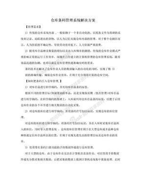 仓库条码管理系统解决方案.doc