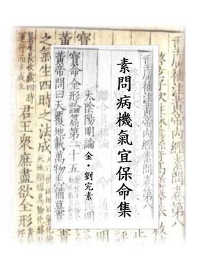 陈擎文-素問病機氣宜保命集.doc