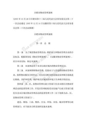 合肥市物业管理条例.doc