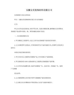 安美壁纸分销合作协议.doc