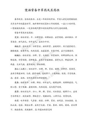 煲汤常备中草药及其药性.doc