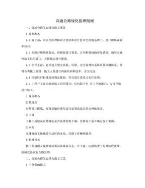 高速公路绿化监理细则.doc