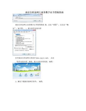 南京公积金网上业务数字证书登陆指南.doc
