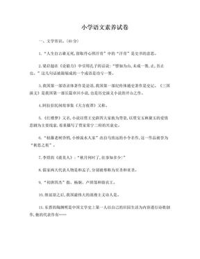 小学语文素养竞赛模拟试题.doc