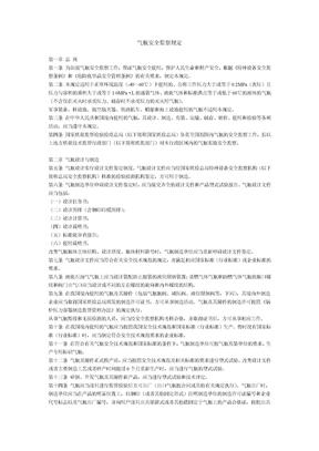 气瓶安全监察规定.doc