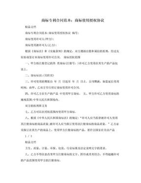 商标专利合同范本:商标使用授权协议.doc