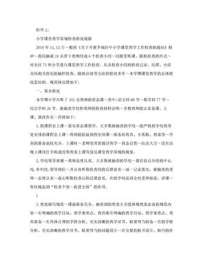 小学课堂教学常规检查情况通报.doc