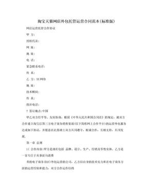 淘宝天猫网店外包托管运营合同范本(标准版).doc