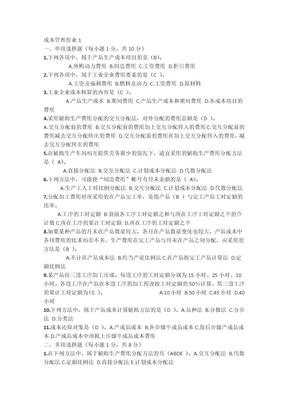 电大成本管理形成性考核册答案.doc