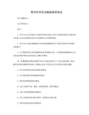 特许经营信息披露保密协议.doc