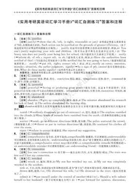 """《实用考研英语词汇学习手册》""""词汇自测练习""""答案和注释-加密水印.pdf"""