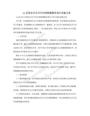 xx县基本公共卫生妇幼保健服务项目实施方案.doc
