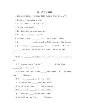 初一英语练习题.doc