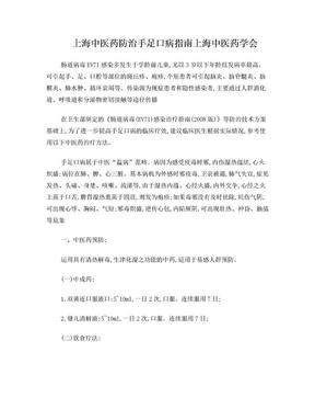 上海中医药防治手足口病指南.doc
