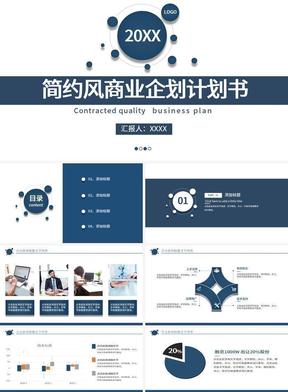 深蓝色简约通用企业商业计划书PPT模板.pptx