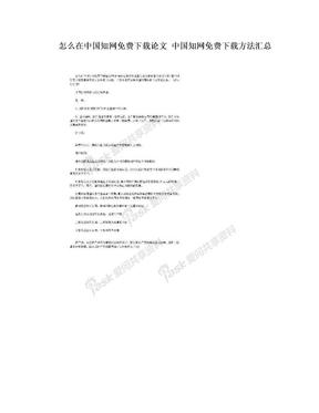 怎么在中国知网免费下载论文 中国知网免费下载方法汇总.doc