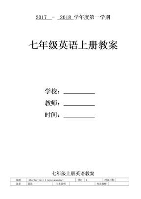 2017人教版七年级上册英语教案.doc