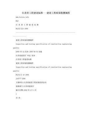 江苏省工程建设标准---建设工程质量检测规程.doc