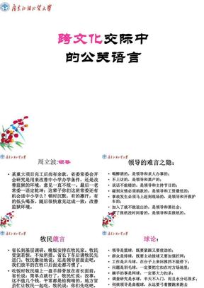 第十四章跨文化交际中的公关语言.ppt