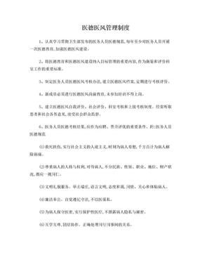 社区卫生服务中心医德医风管理制度.doc