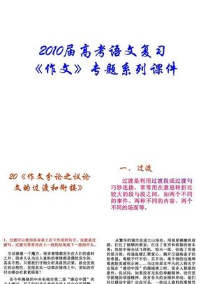 2010届高考语文议论文的过渡和衔接.ppt