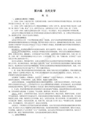 中國古代文學筆記6 第六編 元代文學 6萬字.doc