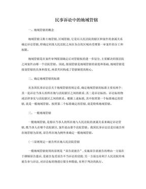 论民诉中的地域管辖.doc