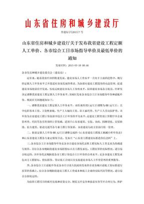 鲁建标字[2013]7号 山东最新人工费单价.docx