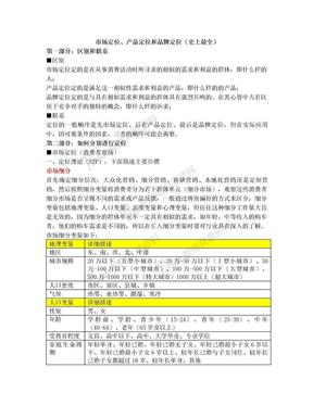市场定位、产品定位和品牌定位(最全).doc