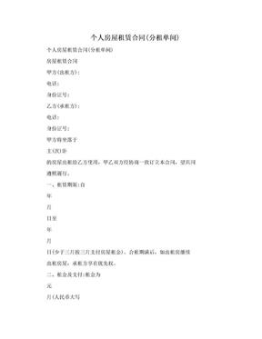 个人房屋租赁合同(分租单间).doc