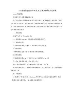 xxx医院突发事件卫生应急预案演练方案样本.doc