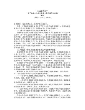 河南省教育厅关于加强中小学公共安全教育教学工作的通知.doc