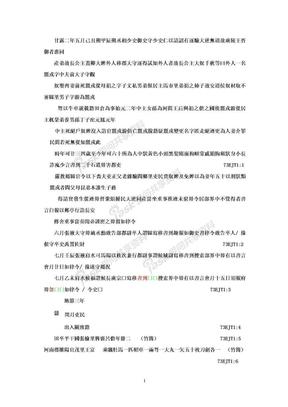 肩水金关汉简(壹)释文.张俊民.doc