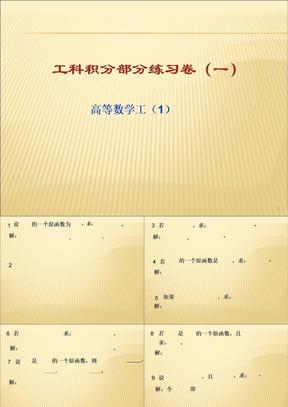 高等数学工(1)积分部分练习卷.ppt