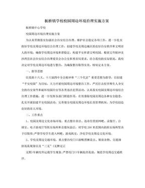 板桥镇学校校园周边环境治理实施方案 .doc