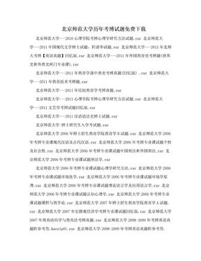 北京师范大学历年考博试题免费下载.doc