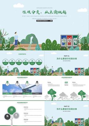 垃圾分类 绿色简约活动策划模板.pptx