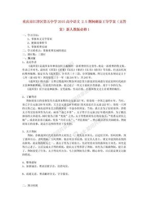 高中语文 2.5荆轲刺秦王导学案新人教版必修1.doc