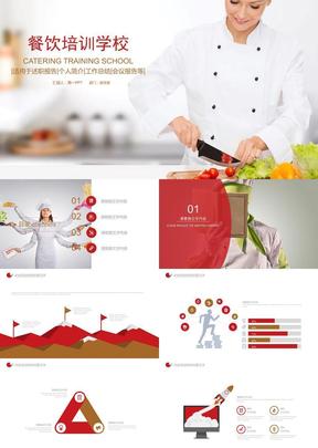 烹饪培训PPT模板