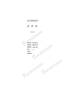 机电一体化课程设计.doc