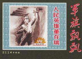 人民英雄董存瑞.pdf