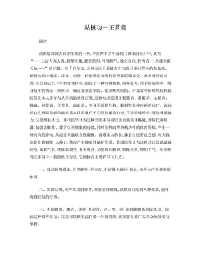 站桩功-王芗斋.doc