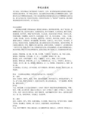 金刚圭旨法象(华佗五禽经).doc