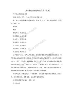 八年级古诗词知识竞赛(答案).doc