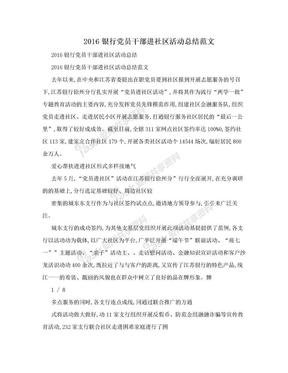 2016银行党员干部进社区活动总结范文.doc