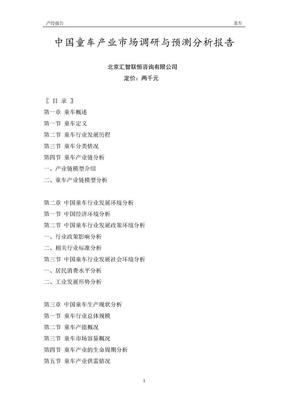 中国童车产业市场调研与预测分析报告.doc