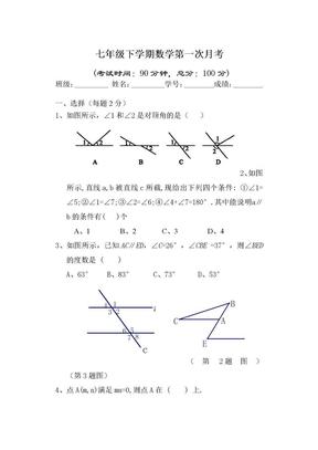 七年级下学期数学期中试卷.doc
