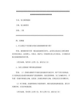 电力调度员实操题(三级).doc