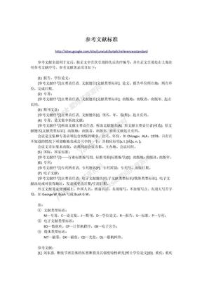 参考文献标准.doc