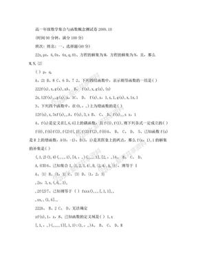 高一年级数学集合与函数概念测试卷2009.10.doc